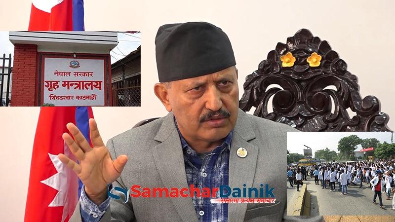 samachar Dainik